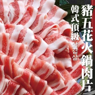 (滿699免運)【海陸管家】霜降豬五花火鍋肉片1包(每包約150g)