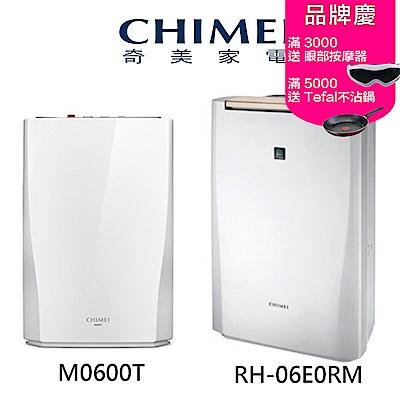 CHIMEI奇美 6-10坪清淨機M0600T + 6L除濕機RH-06E0R