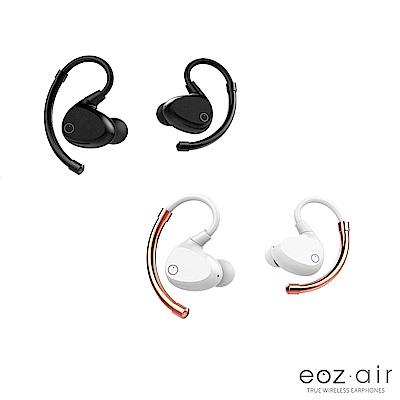 法國文創EOZ Air真無線藍牙耳機 - 代理商公司貨