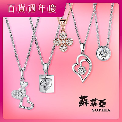 [時時樂熱銷款限降!]蘇菲亞SOPHIA鑽鍊均價5999