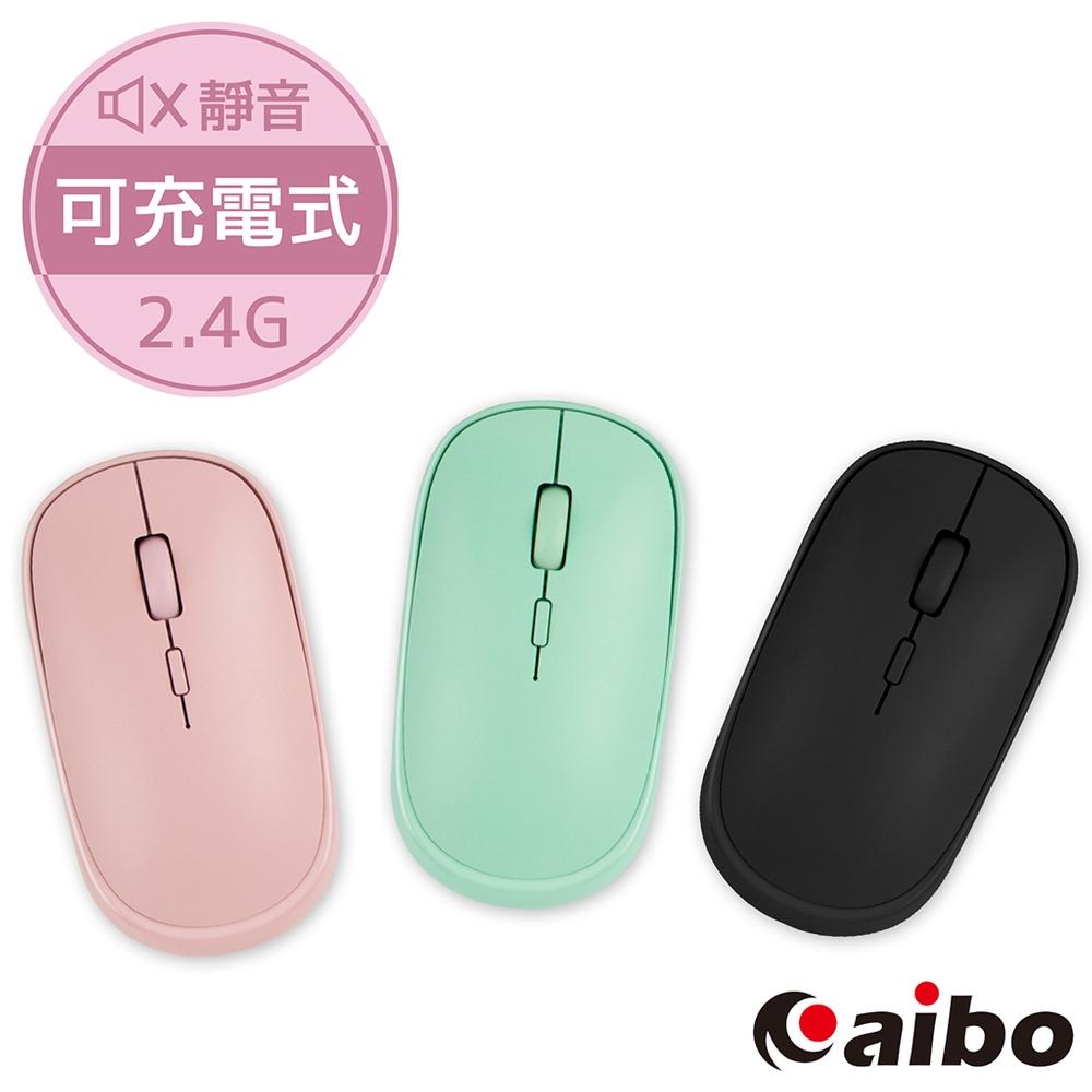 aibo 輕巧充電式 2.4G無線靜音滑鼠(3段DPI)