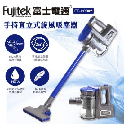 富士電通手持直立旋風吸塵器-FT-VC302(藍色)