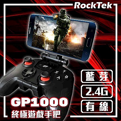 RockTek GP1000終極遊戲手把(藍芽/RF2.4G/有線三模式)