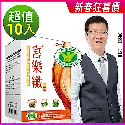 DV笛絲薇夢-潘懷宗推薦 喜樂纖膠囊 x10盒組(30顆/盒)-快速到貨