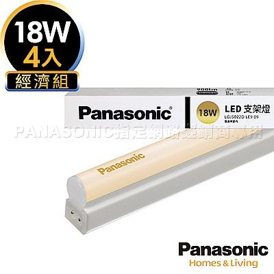 Panasonic國際牌 4入組 18W LED 4呎 T5 支架燈/層板燈-黃光