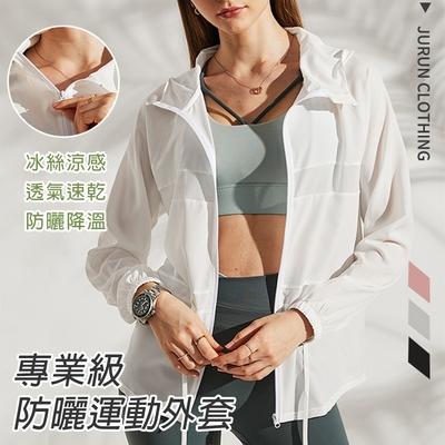【KISSDIAMOND】網紅必備透氣速乾冰絲涼感防曬外套(3色S-L/KDC-289)
