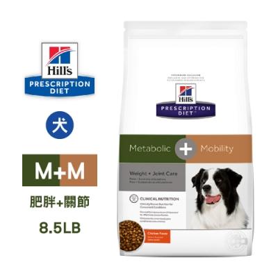 希爾思 Hill s 處方 犬用 Metabolic + Mobility 8.5LB 肥胖代謝+關節活動力 狗飼料