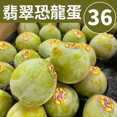 【甜露露】美國綠翡翠恐龍蛋36入(6.7台斤±10%)