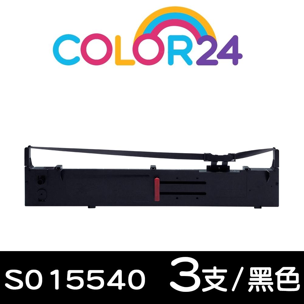 Color24 for EPSON 3入組 S015540 黑色相容色帶/適用Epson FX-2170/FX-2180/Epson LQ-2070/LQ-2070C/LQ-2170C/LQ-2080