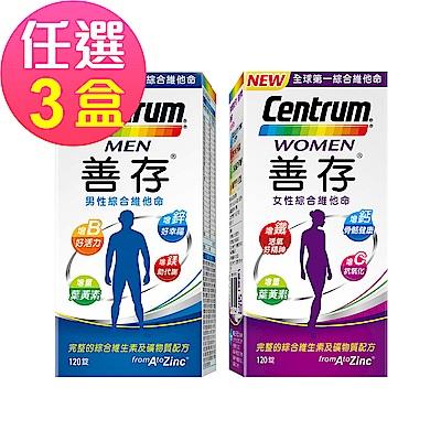 善存 男性/女性綜合維他命錠-任選3盒(120錠/盒)