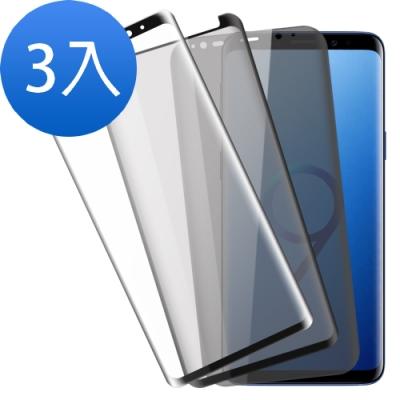 三星 S9 曲面 9H鋼化玻璃膜 保護貼-超值3入組