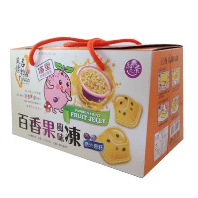 Taiwan風情埔里百香果風味凍禮盒 全素 1130g