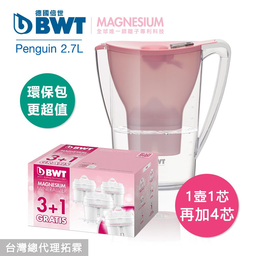 BWT德國倍世 Mg2+鎂離子健康濾水壺2.7L(限定粉)+8週長效濾芯(3+1入)共5芯
