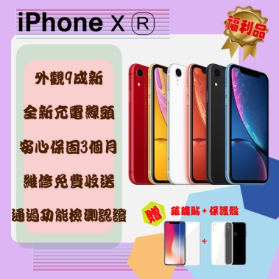 【A級福利品】Apple iPhone XR 128G 6.1吋 智慧型手機