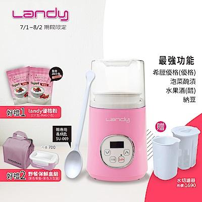 【買就送優格粉40包】Landy 微酵機/優格機 SU-671 隨貨送專用長柄匙+發酵專用容器組(水切濾器)