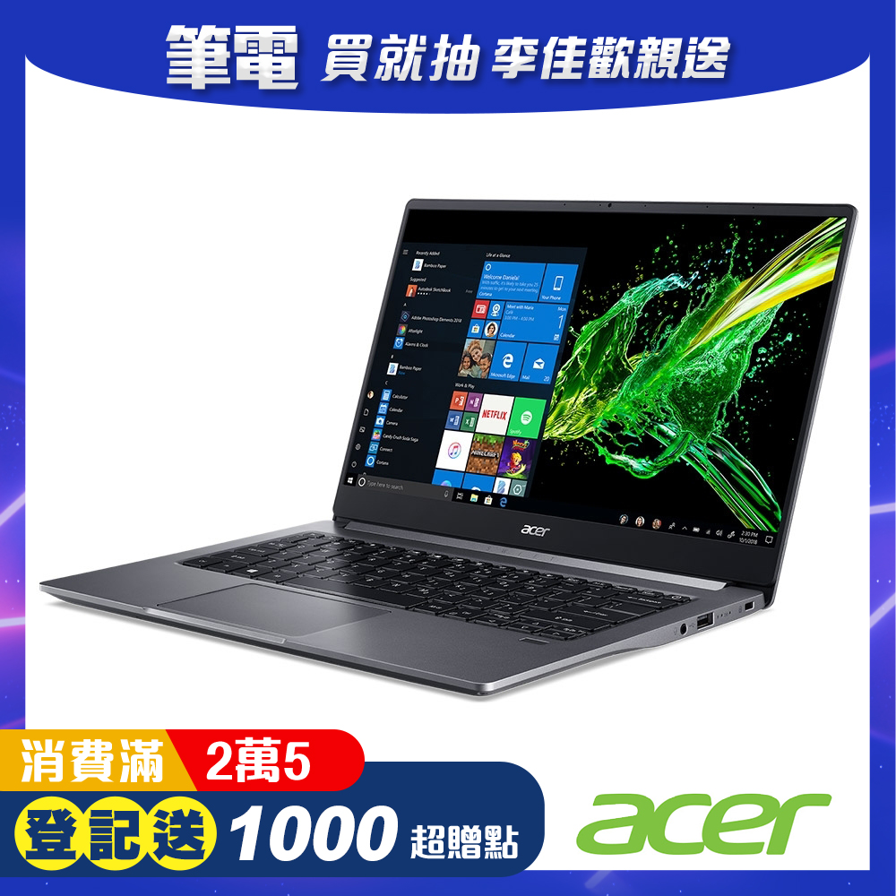 Acer SF314-57-787W 14吋筆電(i7-1065 G7/8G/512G