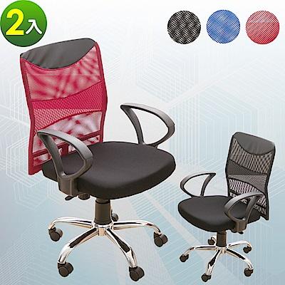 【A1】艾爾文高級透氣皮革網布鐵腳D扶手電腦椅/辦公椅(3色可選)-2入
