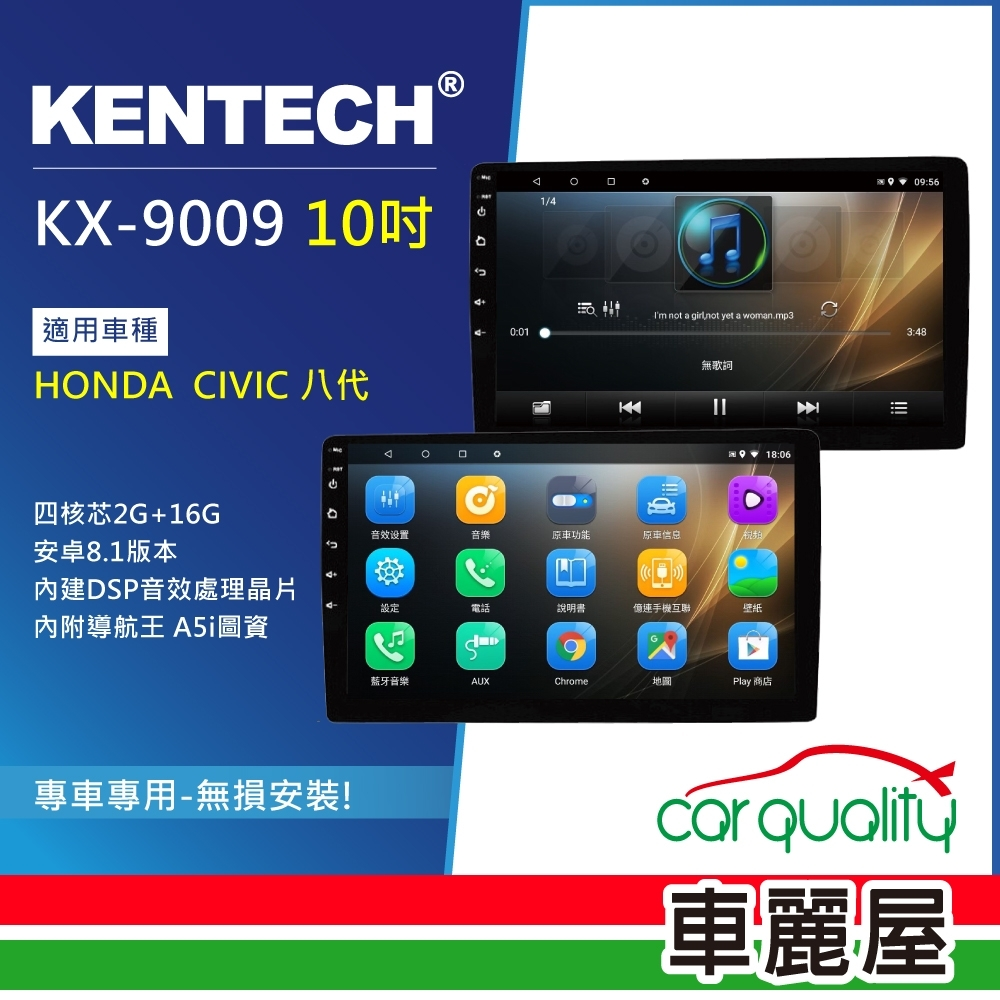 KENTECH-HONDA CIVIC 八代 專用 10吋導航影音安卓主機