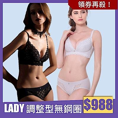 【獨家激降】LADY闇夜天使 B-F罩調整型無鋼圈內衣(四色任選)
