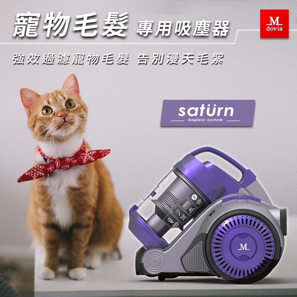 Mdovia  寵物毛髮專用吸塵器