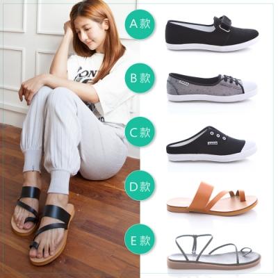 [時時樂限定] 春夏換季降價休閒鞋款-五款任選