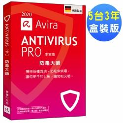 Avira小紅傘防毒大師 2020中文5台3年盒裝版