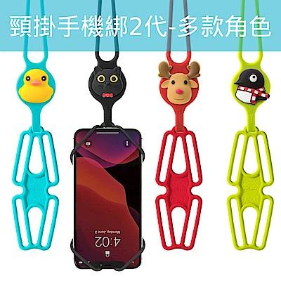 【BONE】頸掛手機綁2代-經典角色款
