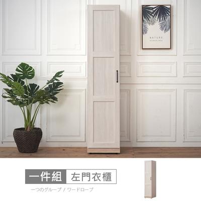 時尚屋 諾拉莊園1.3尺左門衣櫃 寬39.8x深55.1x高182.7公分