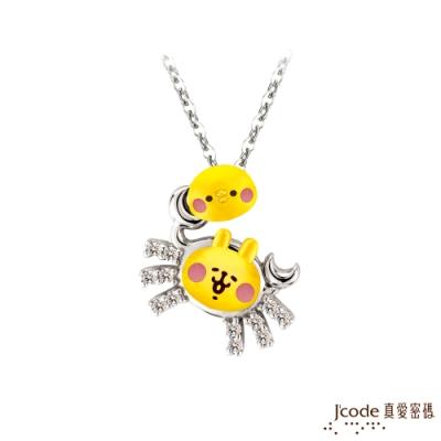 J code真愛密碼金飾 卡娜赫拉的小動物-星座巨蟹黃金/純銀墜子 送項鍊