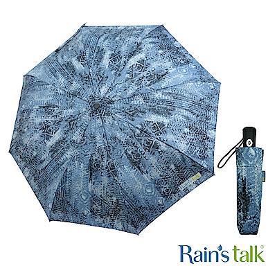 Rains talk 奢華蛇紋抗UV三折自動開收傘