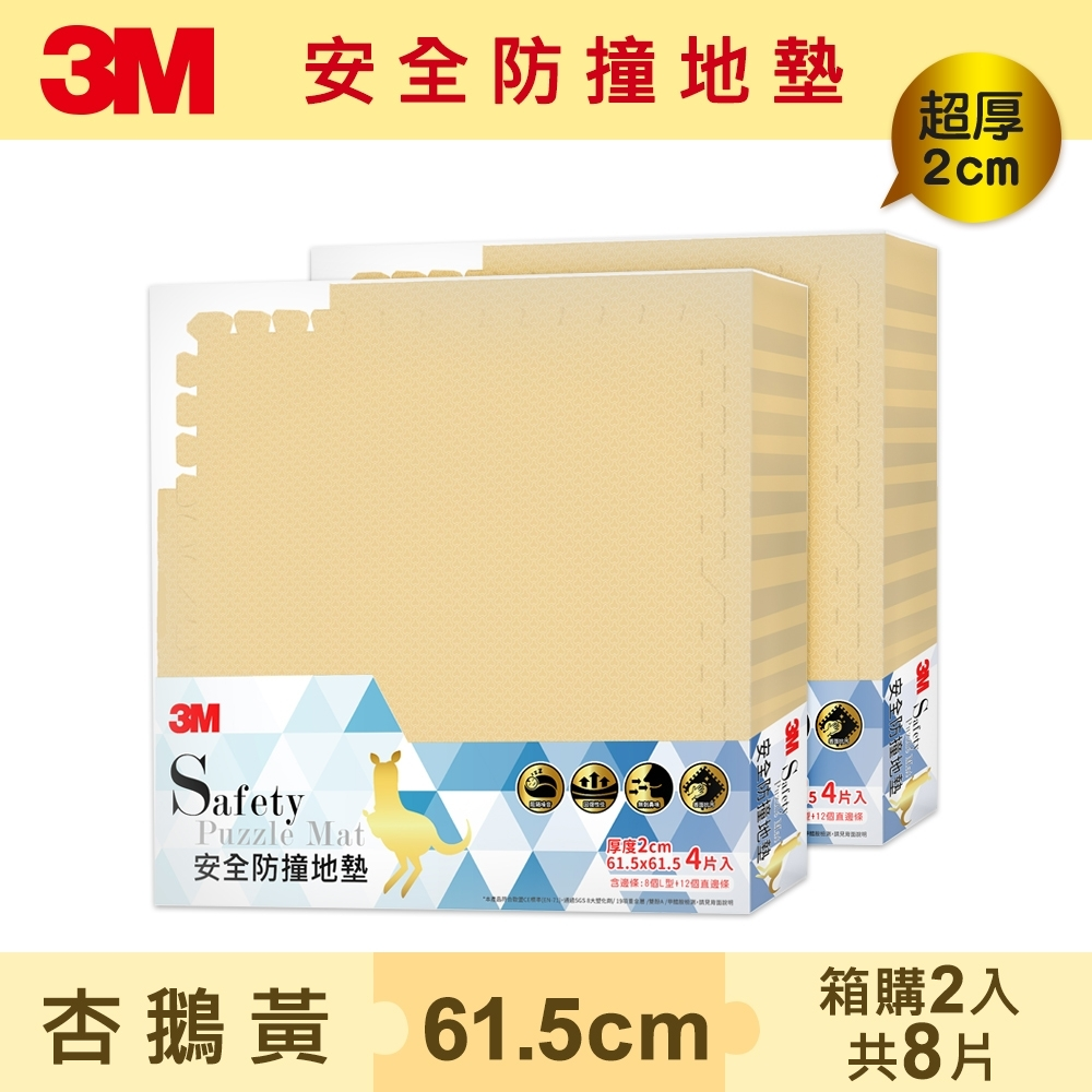 3M 兒童安全防撞地墊-61.5cm箱購超值組(杏鵝黃x8片/約1坪)