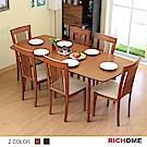 安娜可延伸實木餐桌椅組(一桌六椅)-2色 宅+組
