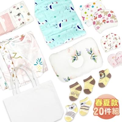 colorland【20件入】春夏新生兒用品組合 媽媽待產包+贈帆布包