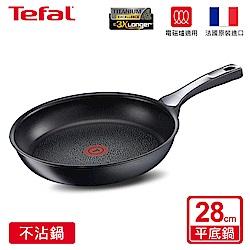 Tefal法國特福 鈦廚悍將系列28CM不沾平底鍋(電磁爐適用)