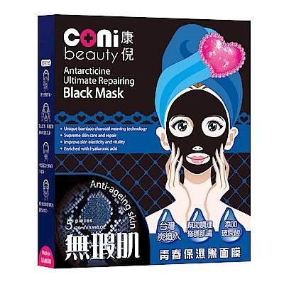 coni beauty 黑鑽系列-青春保濕黑面膜