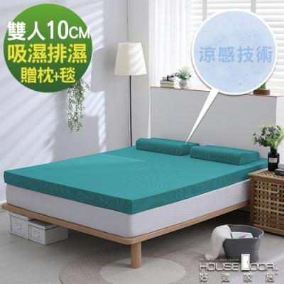 House Door 吸濕排濕表布10cm藍晶靈涼感記憶床墊全配組-雙人5尺