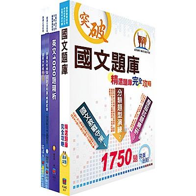 高雄捷運公司招考師級(行控管理機電組)模擬試題套書(贈題庫網帳號1組)
