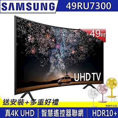 [無卡分期-12期SAMSUNG三星49吋4K連網曲面液晶電視UA49RU7300WXZW