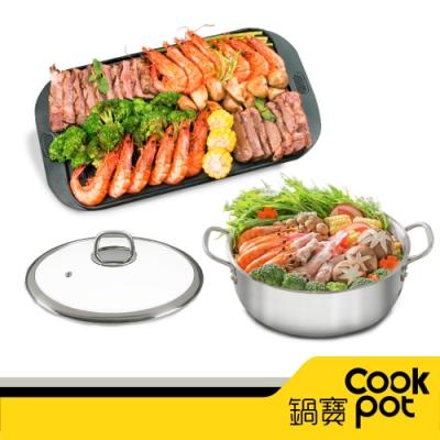鍋寶 316不鏽鋼湯鍋搭雙面鑄鐵盤火烤兩用組 EO-CIQ4424SS6260
