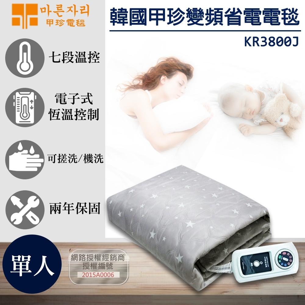 結帳驚喜 韓國甲珍 變頻式恆溫電熱毯 KR3800J 單人