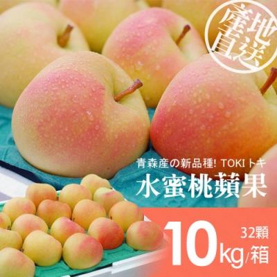 築地一番鮮-日本青森代表作TOKI水蜜桃蘋果(皇后)32顆/10kg-免運組