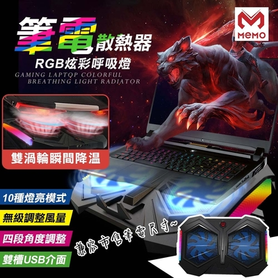 MEMO 炫彩RGB超靜音雙渦輪筆電散熱架(YL-017)