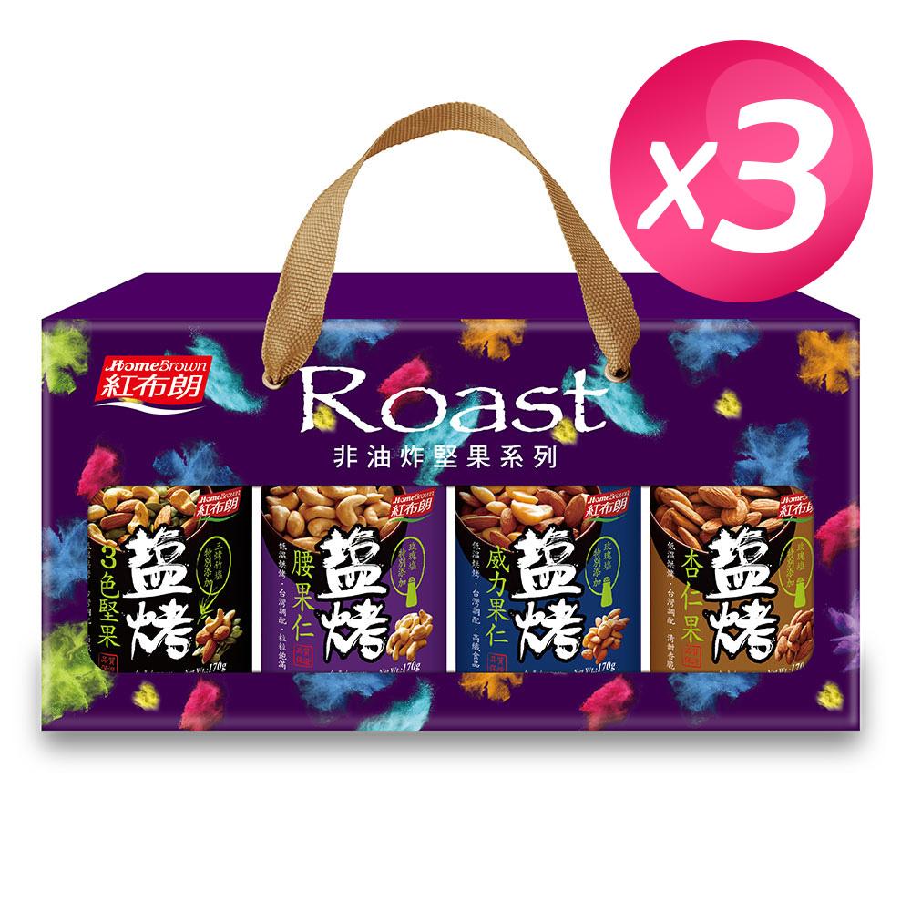 紅布朗 鹽烤堅果四入禮盒x3組