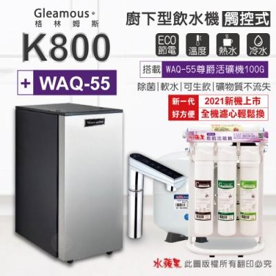 Gleamous K800 雙溫廚下加熱器-觸控式龍頭(搭配 WAQ-55活礦機)