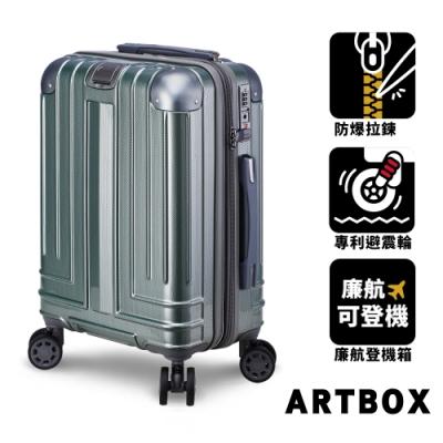 【ARTBOX】輝映光年 18吋編織紋避震輪防爆拉鍊登機箱(灰綠色)