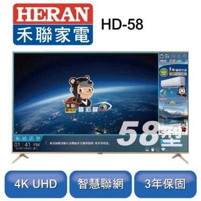 獨家下殺 HERAN 禾聯 58吋 4K智慧連網液晶顯示器+視訊盒 HD-58