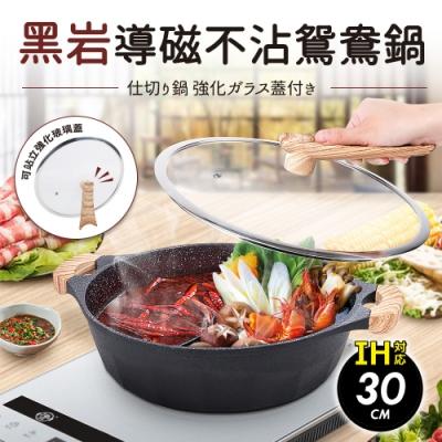 Quasi 黑岩導磁不沾鴛鴦鍋30cm(IH爐適用)