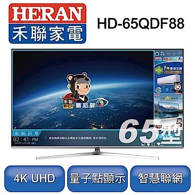 HERAN禾聯 4K量子點HERTV智慧聯網液晶 HD-65QDF88+視訊盒 送基本安裝