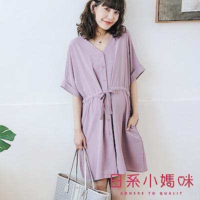 日系小媽咪孕婦裝-孕婦裝~俐落V領排釦腰抽繩洋裝