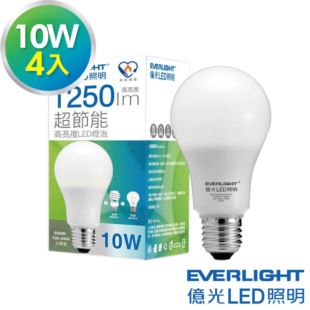 Everlight億光 10W LED燈泡 全電壓E27節能標章-白光4入